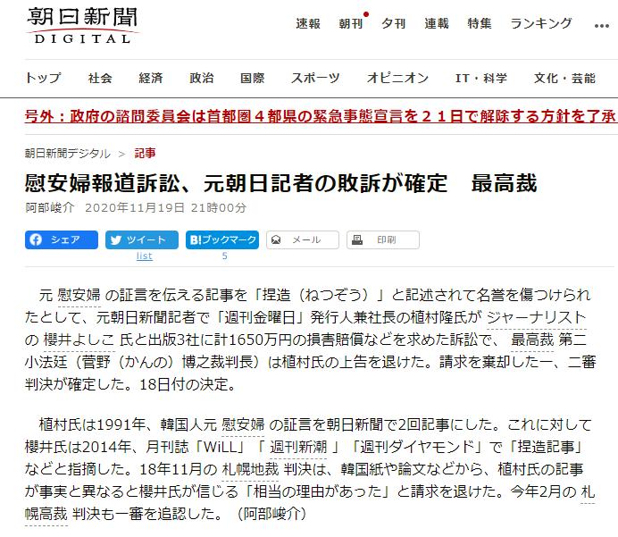 朝日新聞「慰安婦報道訴訟、元朝日記者の敗訴が確定 最高裁」