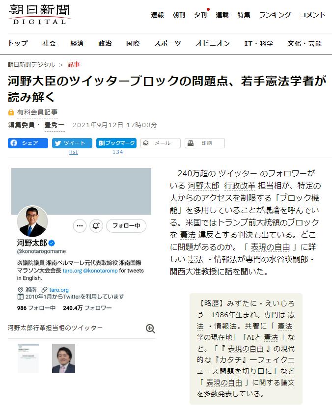 朝日新聞「河野大臣のツイッターブロックの問題点」