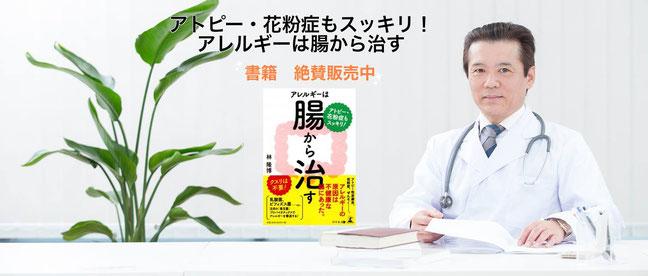 書籍 アレルギーは腸から治す