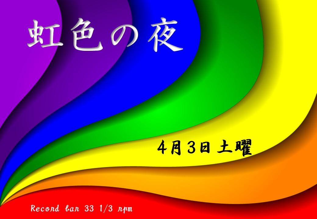 虹色の夜 4月3日(土)