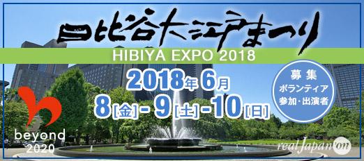 日比谷大江戸まつり〈HIBIYA EXPO 2018〉, ボランティア参加・出演者募集中, 飲食フード出店、物販出店及びスポンサーブース出展申込受付中, beyond2020