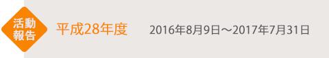 NPO法人日本お祭り推進協会リアルジャパン'オン 活動報告(平成28年度)