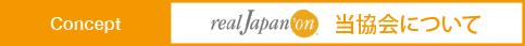 NPO法人 日本お祭り推進協会 リアルジャパン'オンについてのご案内