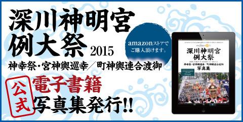深川神明宮例大祭, 公式写真集, 水掛祭り, 神輿, わっしょい, ふかがわまつり, 宮神輿, 神輿連合渡御