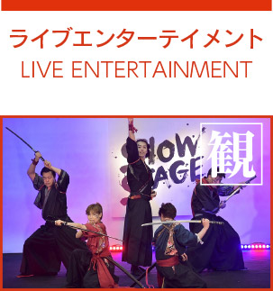 Live Entertainment, Cast information, Hibiya Oedo Matsuri ,