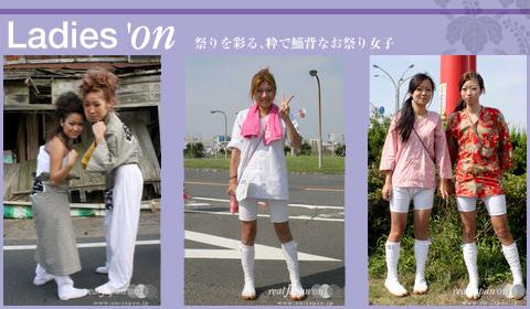 お祭りストリートスナップ for for Ladies, 祭りに輝く粋で鯔背な女性たち。ファッション性にも注目のレディス編お祭りストリートスナップ。