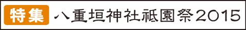 LIVE 八重垣神社祇園際 特集