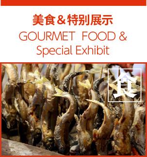 日比谷大江户祭, 美食&特别展示