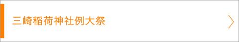 三崎稲荷神社例大祭, 水道橋駅, 祭り, 神輿, 画像, 写真, 本社宮神輿
