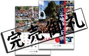 完売御礼! 牛嶋神社大祭・公式カレンダー