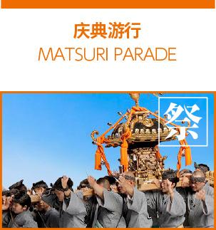 日比谷大江户祭庆典游行