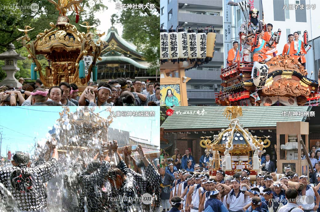 2018年8月4日-5日開催, お祭り, 王子神社例大祭, 住吉神社例祭, 八重垣神社祇園祭, 八王子まつり,