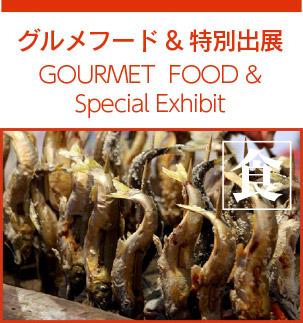 GOURMET Food & Special  Exhibit Information