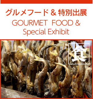GOURMET Food & Special  Exhibit Information