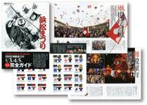 2012浜松まつり 公式ガイドブック