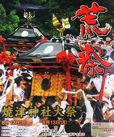 焼津神社大祭荒祭り:投稿@大石弘道さん