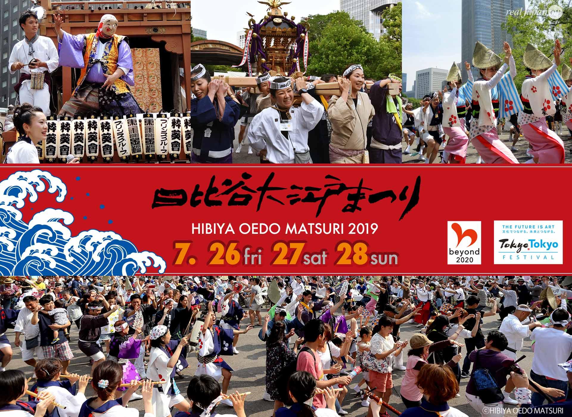 日比谷大江戸まつり〈HIBIYA OEDO MATSURI 2019〉令和元年7月26日(金 ...