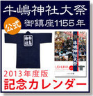 牛嶋神社大祭・公式カレンダー、詳細ページ
