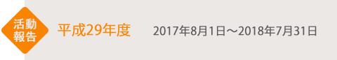 NPO法人日本お祭り推進協会リアルジャパン'オン 活動報告(平成29年度)