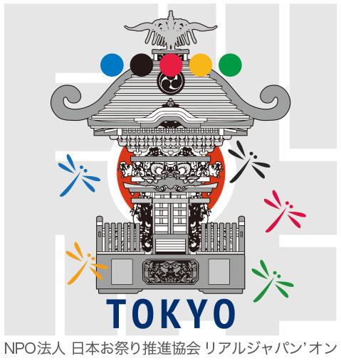 2020年 東京オリンピック・パラリンピック神輿渡御実現を目指して、署名活動を行っています。皆様のご支援ご協力よろしくお願いいたします。