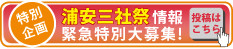 特別企画「浦安三社祭」情報大募集中!