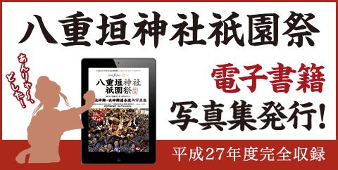 2015年度「八重垣神社祇園祭」電子書籍写真集、9月9日 Amazonからリリース開始!