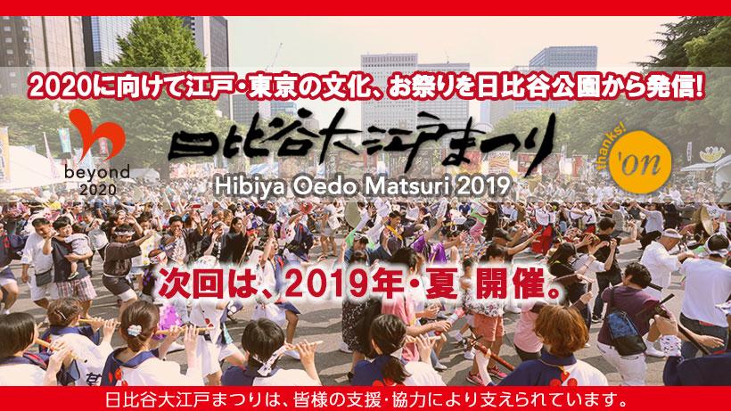 比谷大江戸まつり -Hibiya Oedo Matsuri 2019- , 2020年に向けて、次回「日比谷大江戸まつり」は、2019年・夏に開催いたします。,Next time will be held in the summer of 2019.,下次將在2019年夏天舉行
