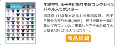 牛嶋神社 氏子各町会 祭り半纏コレクション, B2版ポスターパネル