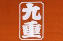 隠田九重会(オンデンココノエカイ)