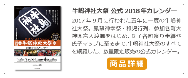 牛嶋神社大祭 公式2018年カレンダー, 牛嶋神社大祭御鎮座1160年