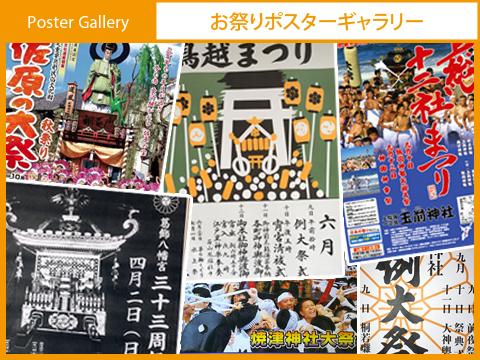 お祭りポスターギャラリー, 移動中に見かけたお祭りポスター、みんなの町のお祭りポスター、皆様からの投稿お待ちしております。