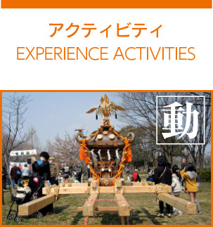 Hibiya Oed Matsuri, Experience Activities