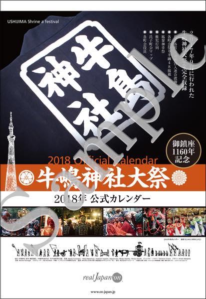 牛嶋神社大祭 2018年版公式カレンダー, ご予約受付中