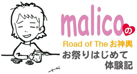road of the お神輿, malicoのお祭りはじめて体験記,