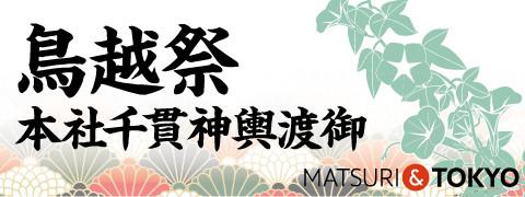 鳥越祭, 2015年度, 本社千貫神輿, 祭り, 渡御写真集, 鳥越の夜祭り, Japanese festival, MATSURI, MIKOSHI, TORIGOE, shrine, TORIGOE MATSURI, kindle photo Books