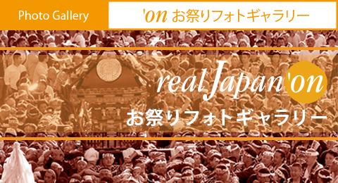 real Japan 'on お祭りフォトギャラリー, 一年中、毎日どこかで行われていると言われる全国各地のお祭りフォトグラフ。