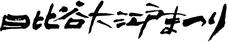 日比谷大江戸まつり, 2018年6月8日-9日-10日, 初開催