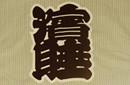 濱松睦會(ハママツムツミカイ)