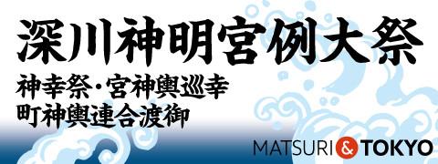 深川神明宮例大祭, 2015年度, 3年に一度の本祭り, 公式写真集, 本祭り, 宮神輿, 神輿連合渡御, 水掛祭り,神輿,祭り,Japanese festival, MATSURI, MIKOSHI, Fukagawa, SHINMEIGU, kindle photo Books