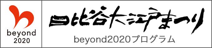 外部リンク> 内閣官房東京オリンピック競技大会・東京パラリンピック競技大会推進本部事務局