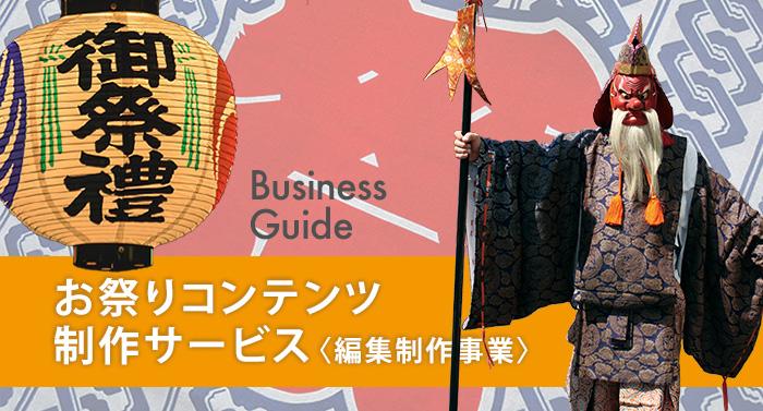 MATSURI English and Japanese translation