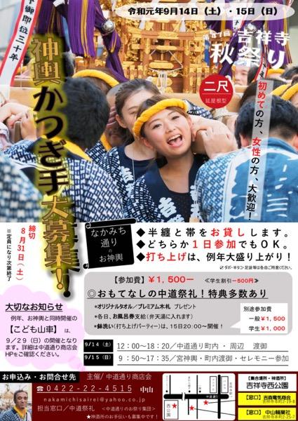 吉祥寺秋祭り 中道通りの神輿 投稿:坂路雅英さん