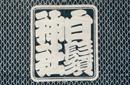 白鬚神社 氏子青年会(シラヒゲジンジャ ウジコセイネンカイ)