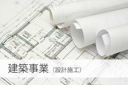 株式会社丸の木 建築事業(設計施工)