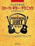 石川鷹彦監修 フォーク・ギター・テクニック(改訂版)