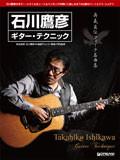 石川鷹彦監修 ギター・テクニック(初版)