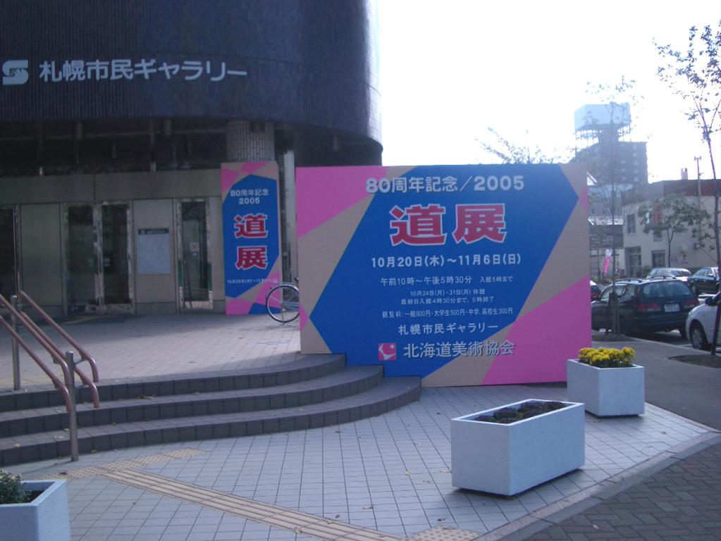 80周年記念 道展/エントランス看板