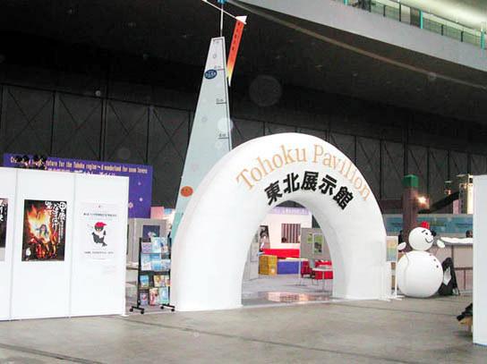 2002年PIARC札幌大会/東北展示館ブース