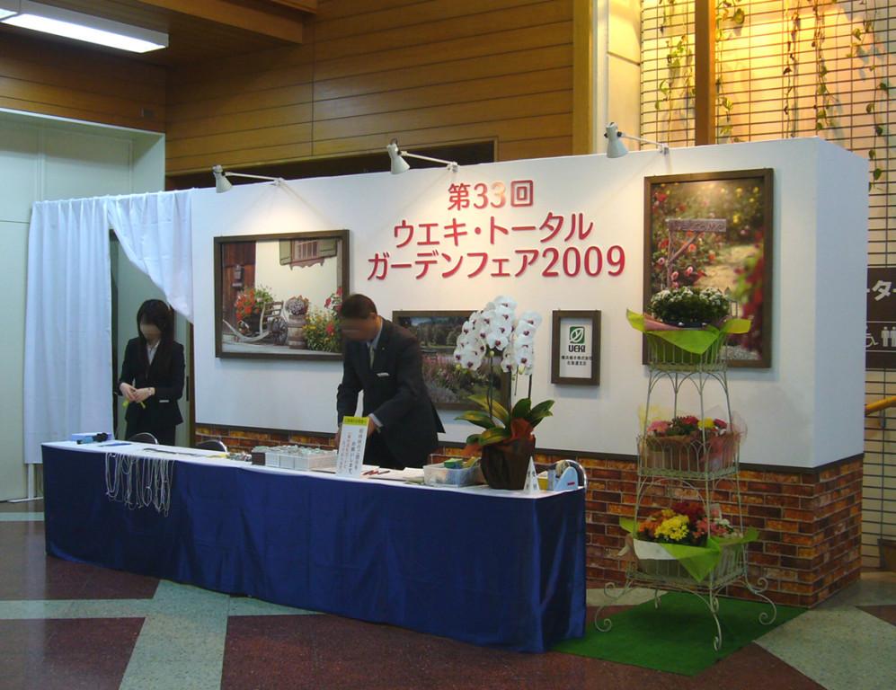 横浜植木様/ウエキ・トータルガーデンフェア2009/受付