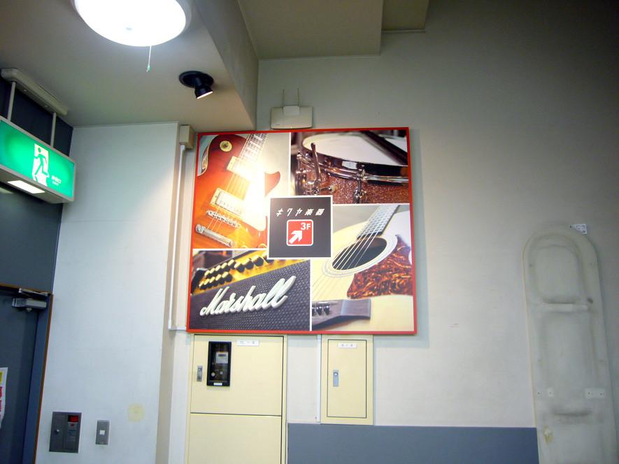 キクヤ メッセビル/楽器店サイン(写真撮影共)